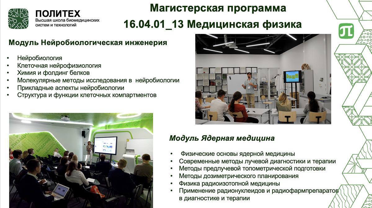 Высшая школа биомедицинских систем и технологии