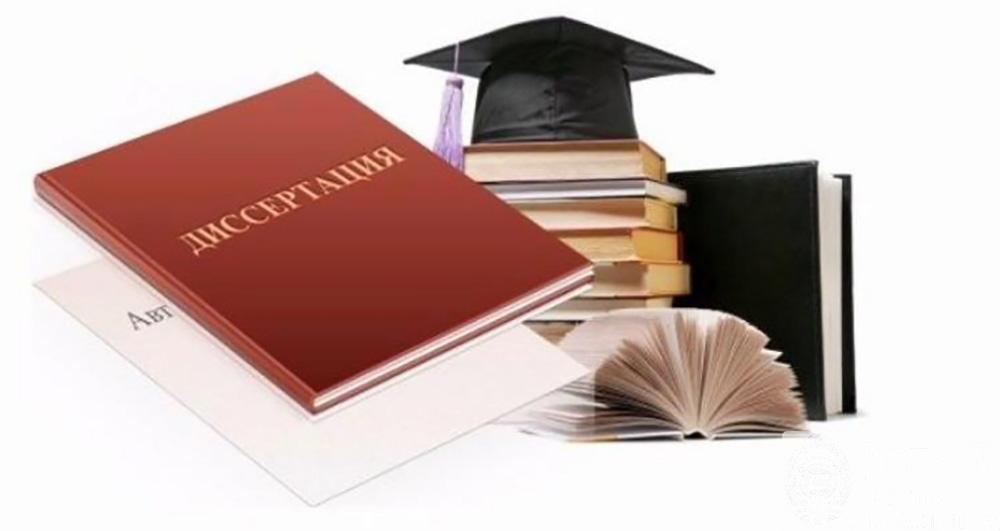 Диссертационные советы
