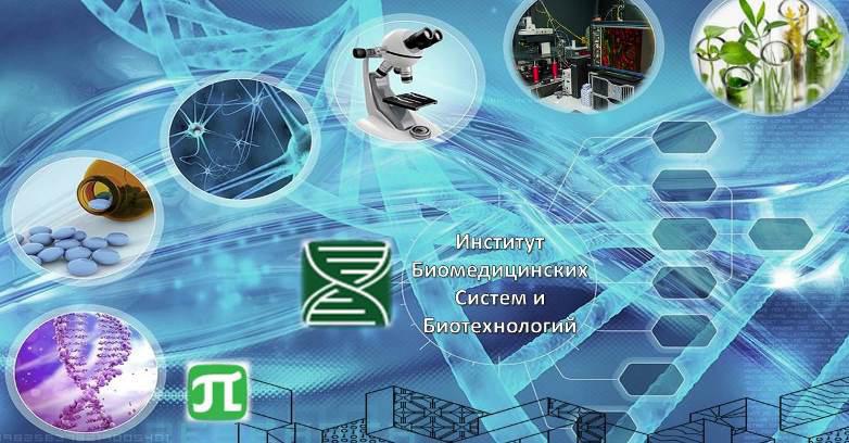 Институт биомедицинских систем и биотехнологий